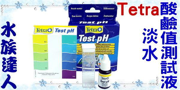 ~水族 ~德彩Tetra~淡水PH酸鹼值測試液 T675~超準確!