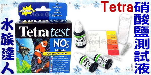~水族 ~德彩Tetra~硝酸鹽含量測試液NO3 T616~超準確!