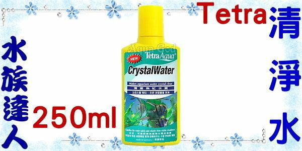 【水族達人】德彩Tetra《清淨水 250ml》水質清澈劑/澄清劑