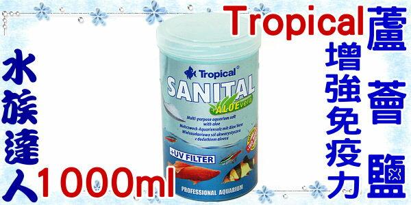 <br/><br/>  【水族達人】德比克Tropical《增強免疫力蘆薈鹽.1000ml》<br/><br/>