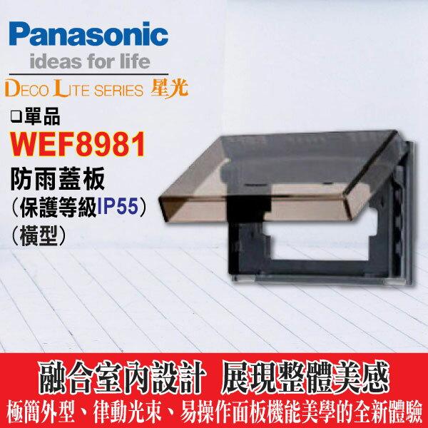 《國際牌》防雨蓋板WEF8981(橫式 透明)(保護等級IP55) -《HY生活館》水電材料專賣店