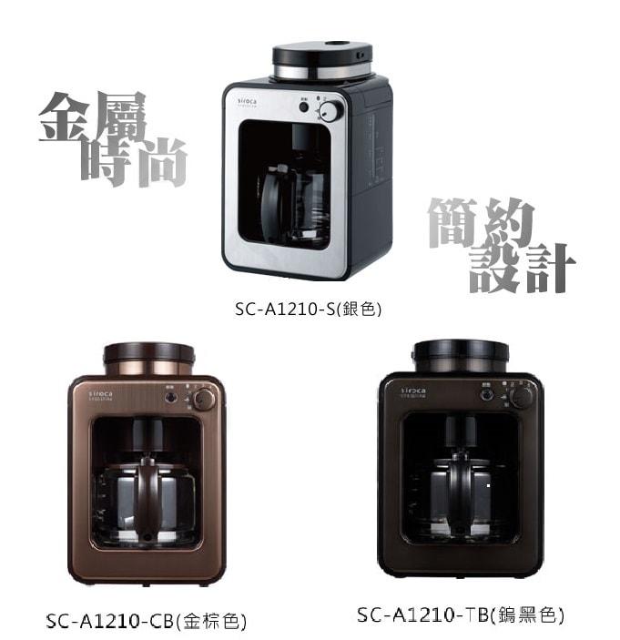 <br/><br/>  日本siroca  crossline自動研磨咖啡機 SC-A1210 ★贈咖啡豆 內建自動研磨機<br/><br/>
