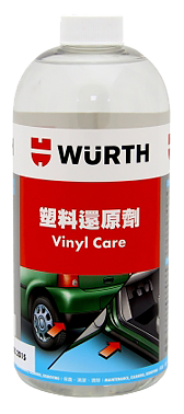 WURTH 德國 福士 塑料還原劑(1L)