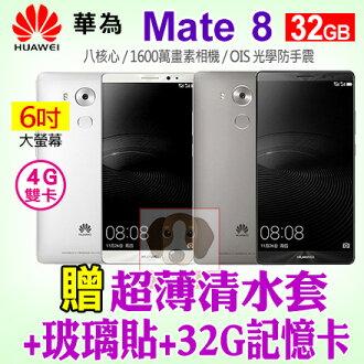 HUAWEI Mate 8 32GB 贈玻璃貼+超薄清水套+32G記憶卡 華為大螢幕 4G LTE 旗艦智慧型手機