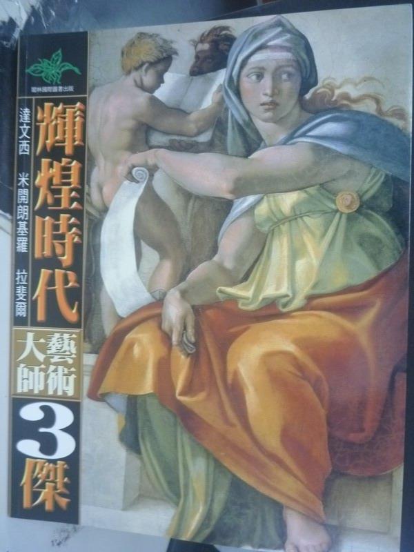 【書寶二手書T3/藝術_XDD】輝煌時代:文藝復興3傑_閣林編輯部