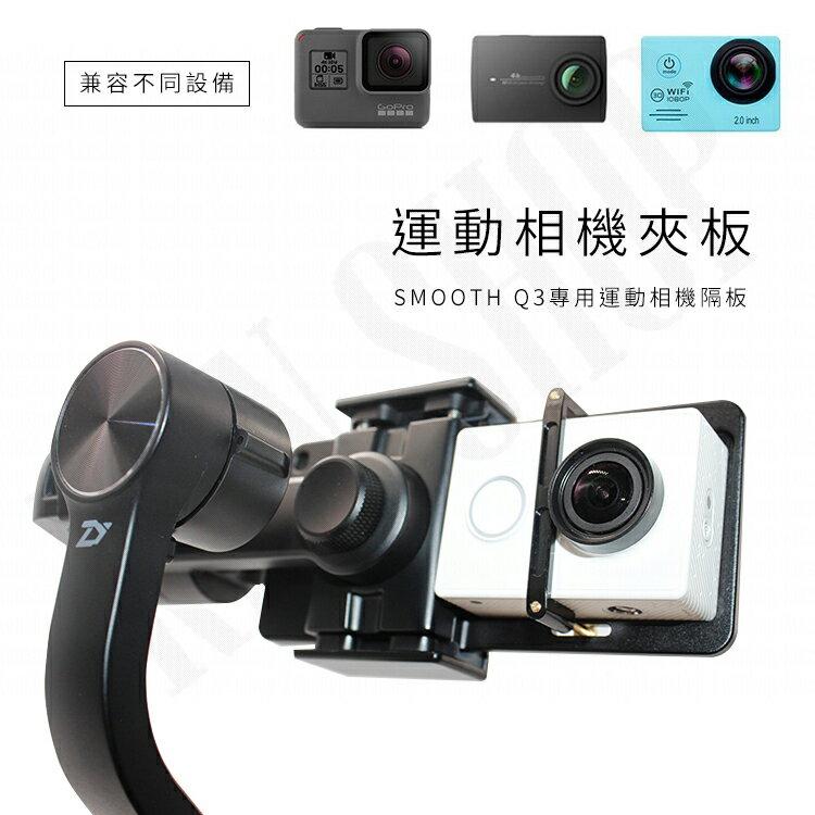 運動相機夾板 Smooth Q3 手持三軸手機穩定器 GOPRO 小蟻 山狗 夾板 【AA042】