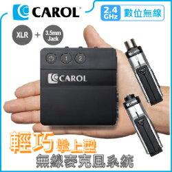 【CAROL】輕巧掌上型2.4G數位無線麥克風系統 DW-26 C+D (支援電容式、動圈式麥克風) - 適用街頭表演/舞台展演/音樂錄製/練團教學