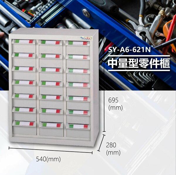 官方推薦【大富】SY-A6-621N中量型零件櫃收納櫃零件盒置物櫃分類盒分類櫃工具櫃台灣製造
