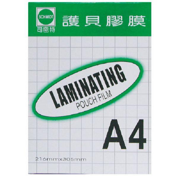 司密特 A4護貝膠膜 (100入/ 80u)