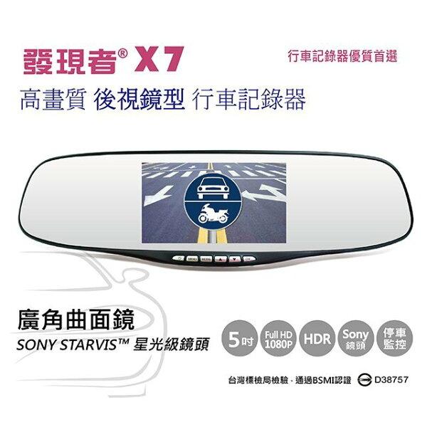 送16G卡+3孔擴充『發現者X7單鏡頭』廣角曲面後視鏡+行車記錄器1080P5吋螢幕前170度HDR另售MIOMiVueR60