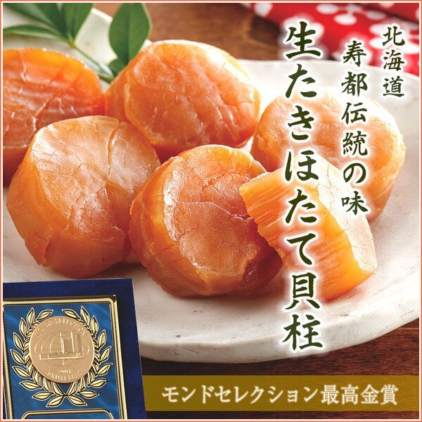山下水產 | 北海道醬煮帆立貝柱10入