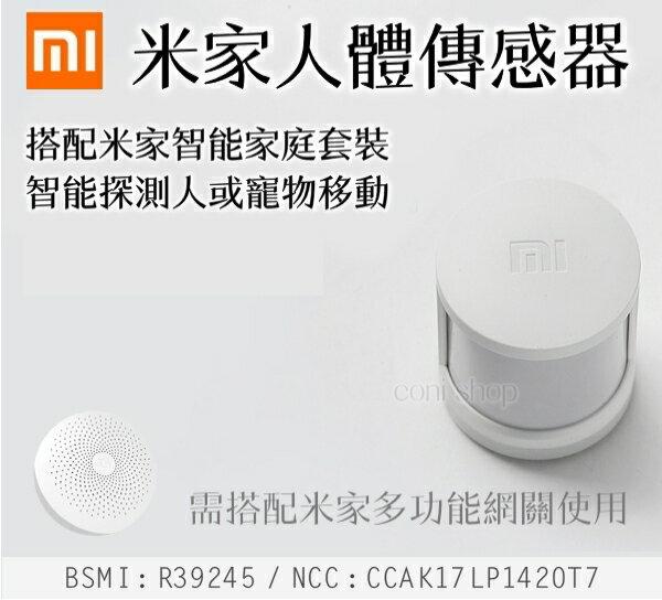 【coni shop】米家人體傳感器 需搭配網關使用 移動偵測 智能家庭 中央開關 夜燈 連接其他智能設備 遠程控制