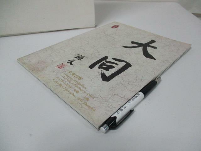 【書寶二手書T9/收藏_DW1】上海馳翰2011金秋藝術拍賣會_辛亥百年_2011/11/2