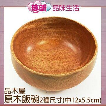 【珍昕】 品木屋 原木飯碗~2種尺寸(大15x6.5cm/中12x5.5cm)