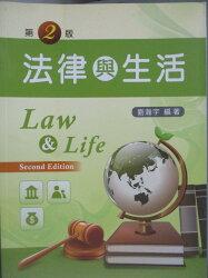 【書寶二手書T1/大學法學_YBJ】法律與生活2/e_劉瀚宇