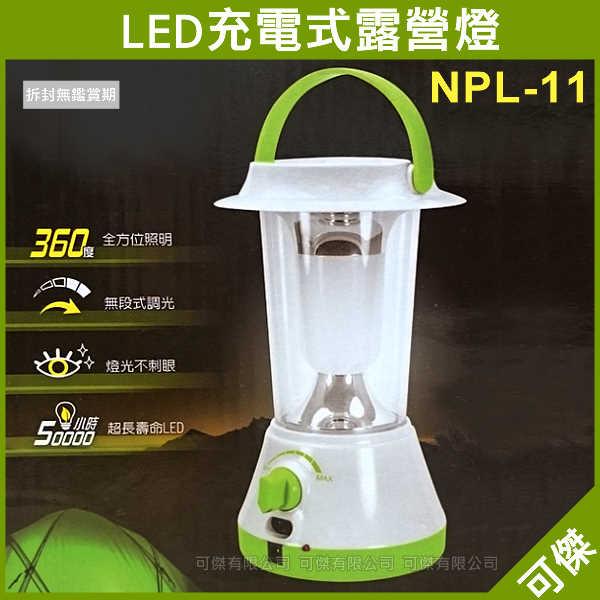 可傑 NAKAY NPL-11 LED充電式露營燈 吊燈 緊急照明燈 超亮光 不刺眼 戶外露營 夜間照明