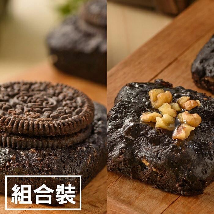布朗尼禮盒(可任選二種口味)★嚴選70%比利時黑巧克力★熟客必推(12入)