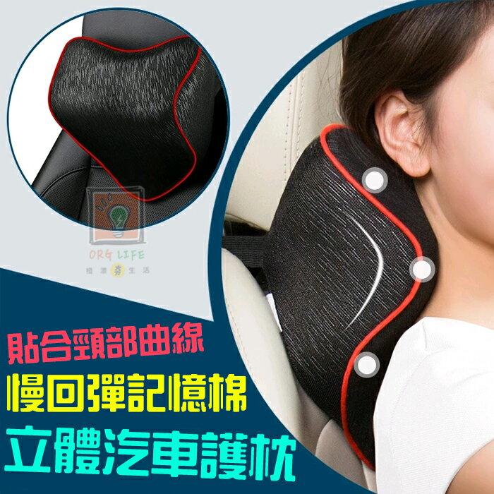 ORG《SD1481》立體透氣~ 慢回彈 汽車 車用 頭枕 車枕 護頸枕 頸枕 靠枕 記憶枕 記憶綿 腰靠 汽車用品
