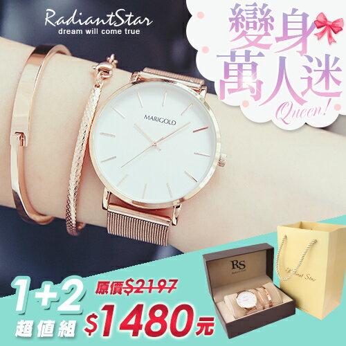 變身萬人迷星辰極光獨家1+2超值禮盒手錶鋼飾三件組【WSET009】璀璨之星☆女生聖誕交換禮物
