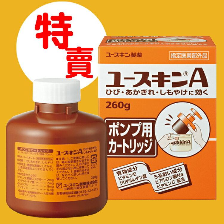 【7折即期品特賣】Yuskin 悠斯晶A乳霜260g補充瓶