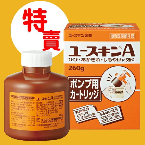【7折即期品特賣】Yuskin悠斯晶A乳霜260g補充瓶