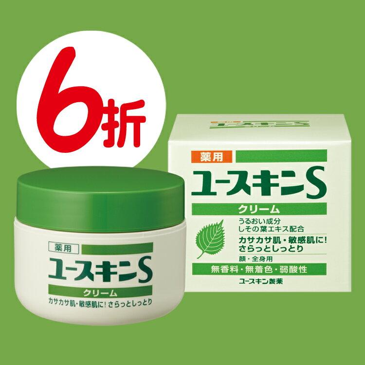 【55折即期品特賣】Yuskin悠斯晶S紫蘇乳霜70g
