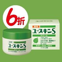 醫美品牌乳液推薦到【6折即期品特賣】Yuskin悠斯晶S紫蘇乳霜70g就在日本癮Japan-holic推薦醫美品牌乳液