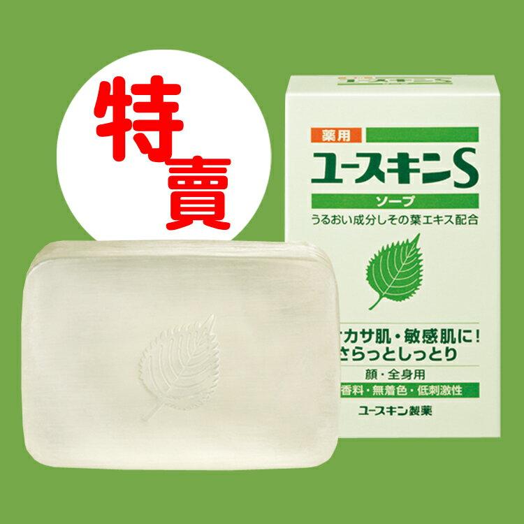 【7折即期品特賣】Yuskin悠斯晶S紫蘇潔顏皂90g
