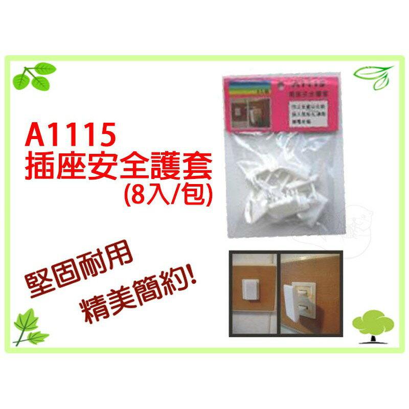 【吉賀】台灣製造【1包8入】插座安全護套 插座防塵套 安全塞 防塵塞 A1115