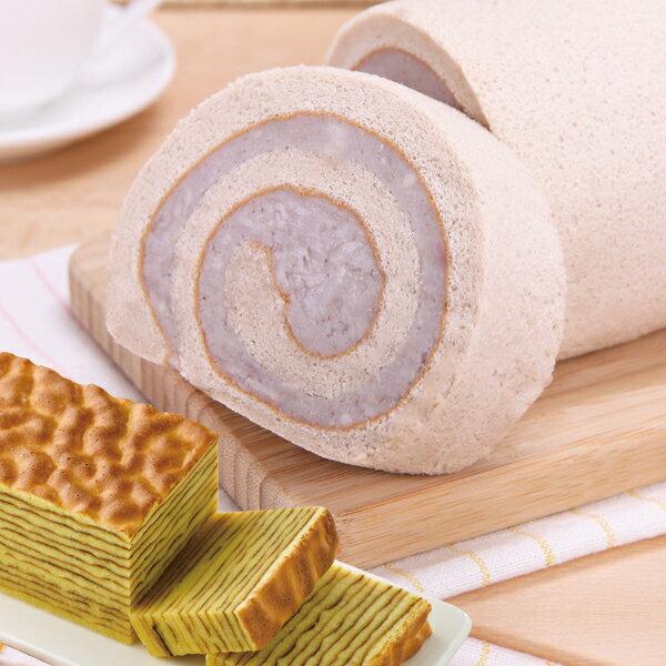 【香帥蛋糕】熱銷美味組-爆漿芋香卷+蛋定千層蛋糕 含運組$699 原價$790
