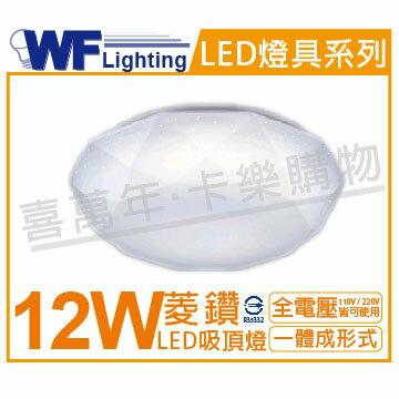 舞光 LED 12W 6500K 白光 全電壓 菱鑽 吸頂燈_WF430594