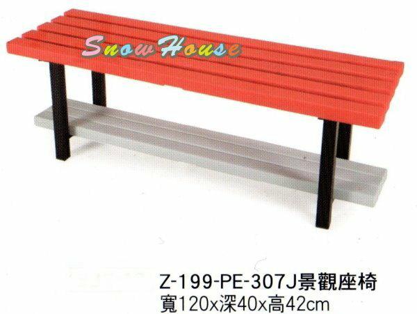 ╭☆雪之屋居家生活館☆╯337-12Z-199-PE-307J景觀座椅庭園休閒椅速食店餐椅