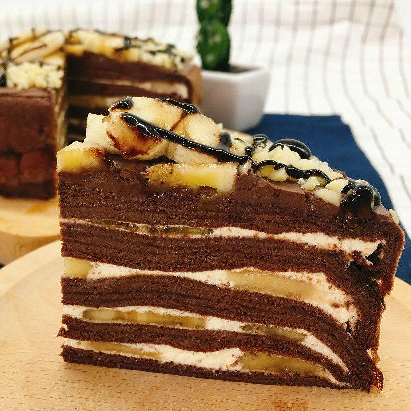 【蕉研食嚥室】香蕉巧克力千層蛋糕6吋甜點蛋糕