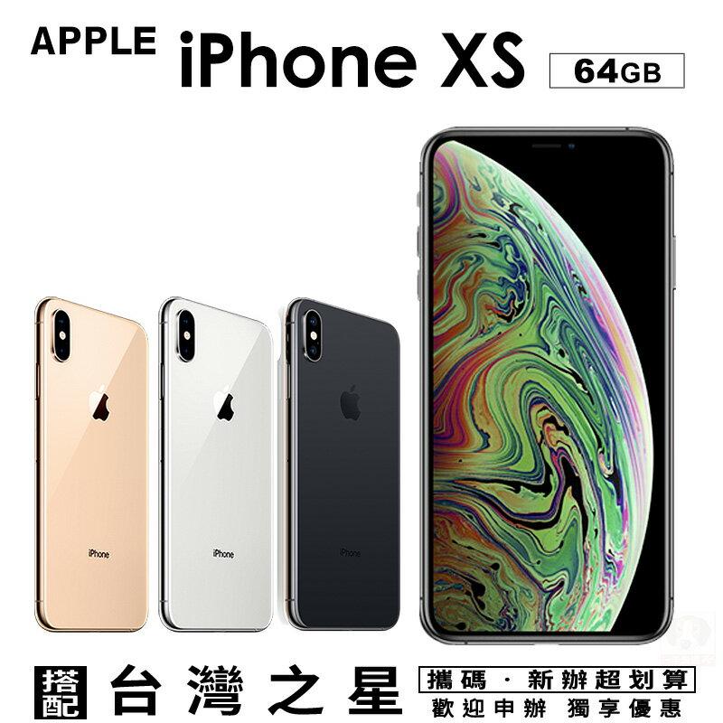 iPhone XS 64G 5.8吋 智慧型手機 攜碼台灣之星4G上網月租方案 新iphone