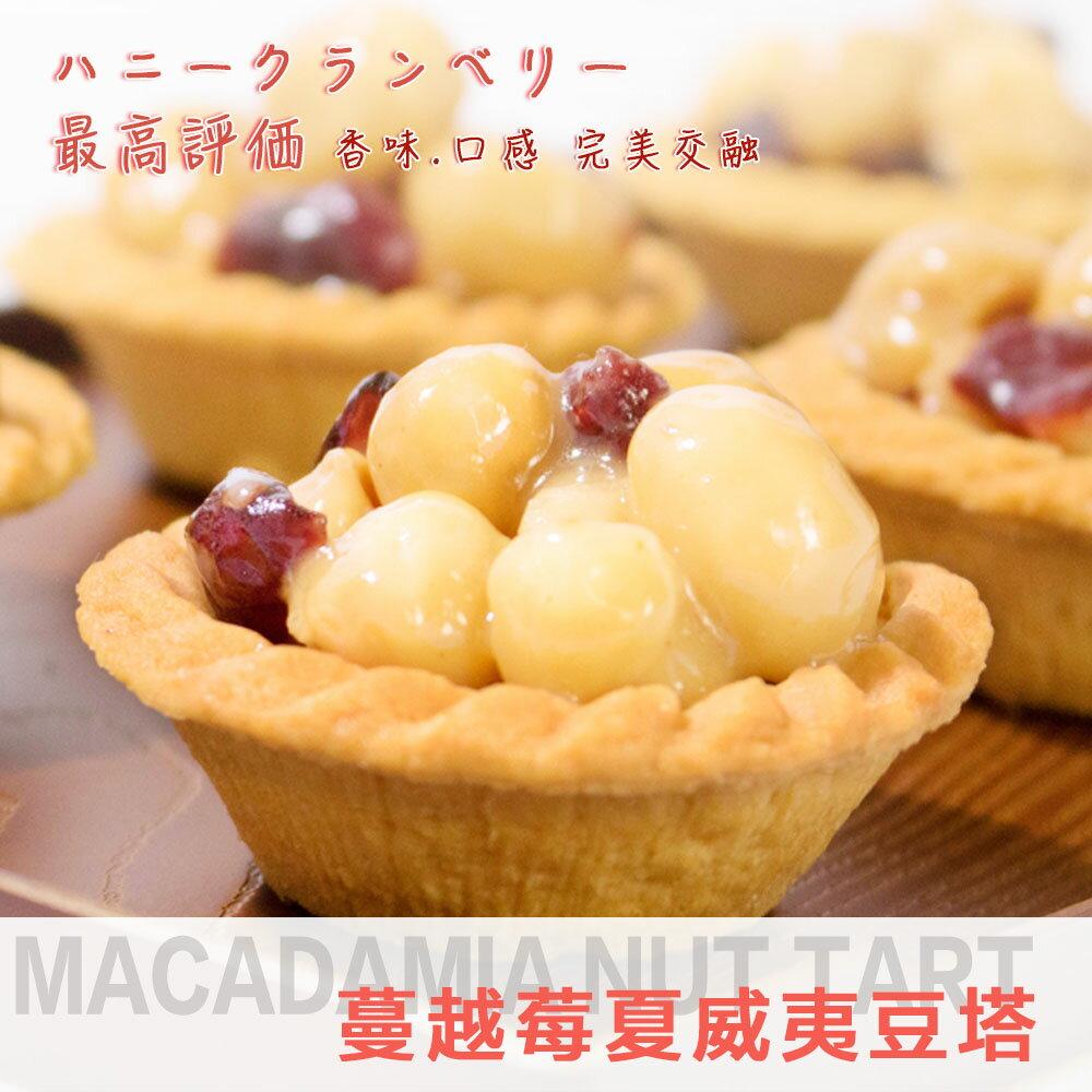 「艾薇手工坊」蜂蜜蔓越莓夏威夷豆塔12入