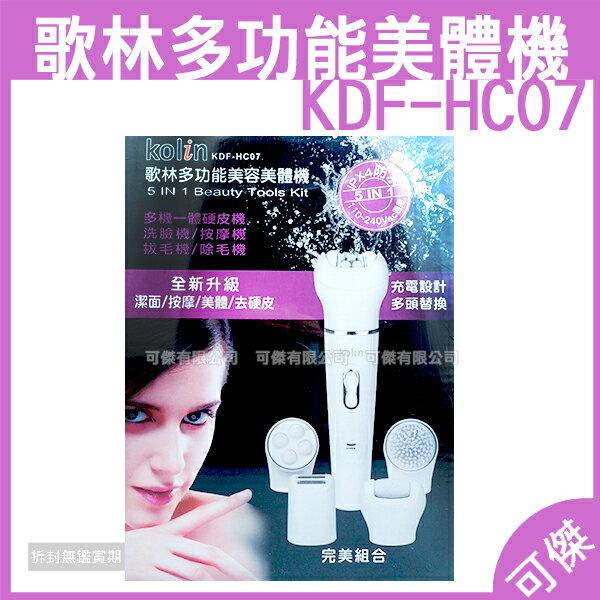 可傑 歌林 Kolin 多功能五合一美容美體機 KDF-HC07 美體機 硬皮機/洗臉機/按摩機/拔毛機/除毛機