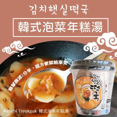 韓國MATAMUN韓式泡菜年糕湯78g泡菜年糕湯年糕杯隨身杯即食杯韓式料理【N102673】