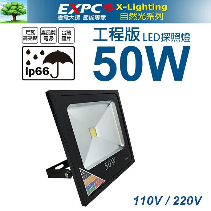 超殺價! 工程版 50W LED 探照燈 投射燈 舞台燈 防水 (30W 100W 200W) X-LIGHTING