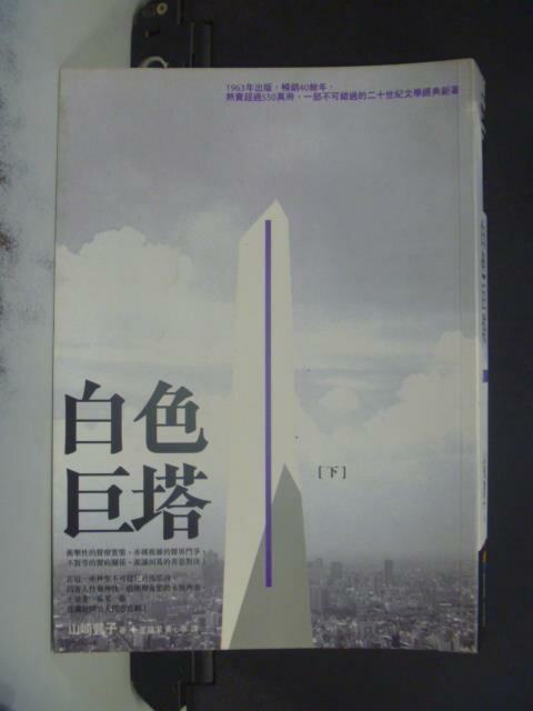~書寶 書T9/一般小說_GHG~白色巨塔  下 _ 359_山崎豐子