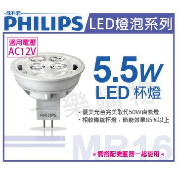 PHILIPS飛利浦 純淨光 LED 5.5W 6500K 白光 12V 24度 MR16杯燈  PH520180
