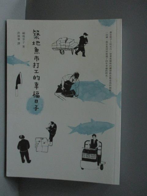 ~書寶 書T6/翻譯小說_OAG~築地魚市打工的幸福日子_福地享子