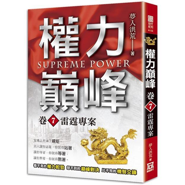 權力巔峰(卷7)雷霆專案 | 拾書所
