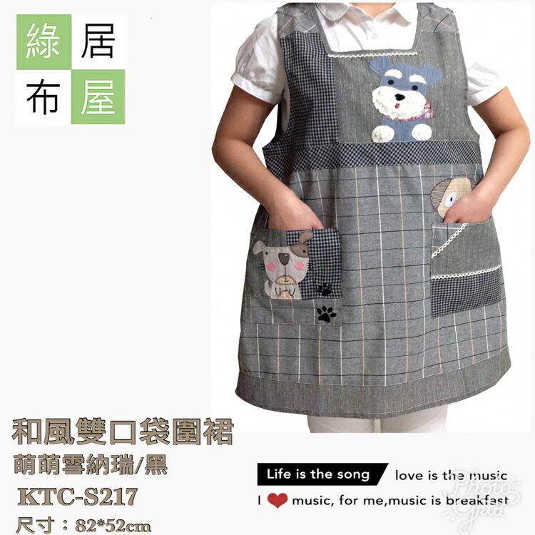 廚房用品/拼布圍裙/拼布工作服/廚房圍裙/日式圍裙工作服【綠居布屋】萌萌雪納瑞