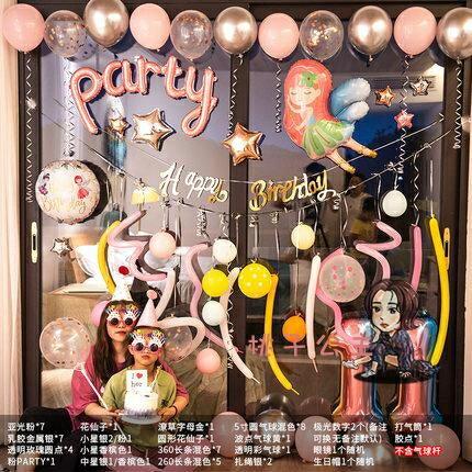 裝飾氣球 兒童周歲生日裝飾場景布置派對裝飾品快樂女孩兒童主題背景牆氣球【全館免運 限時下殺】