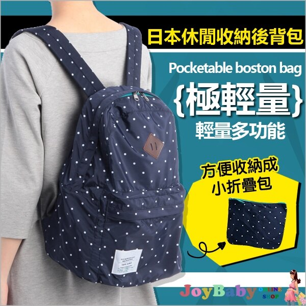 超值日本正品直送 防水折疊超輕女雙肩包後背包 休閑背包 戶外背包 登山包 旅行包【Joybaby】