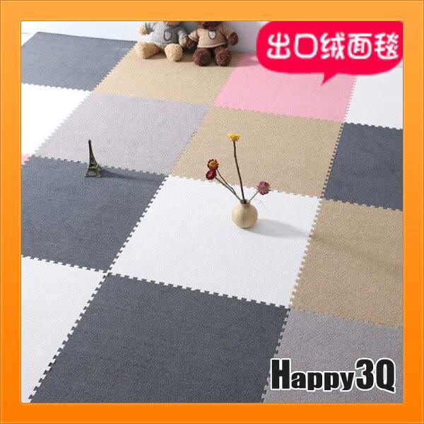 Happy Happy:巧拼絨面地毯泡沫毛絨純色混紡地墊撞色拚色房間地毯客廳拼接地毯4片組-多色【AAA3307】