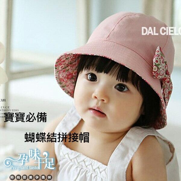 孕婦裝~寵愛寶貝~甜美蝴蝶結拼接寶寶遮陽防曬帽子 兩色~~~~孕味十足~CMH9952~