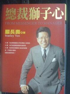 【書寶二手書T7/財經企管_HTP】總裁獅子心:嚴長壽的工作哲學_嚴長壽