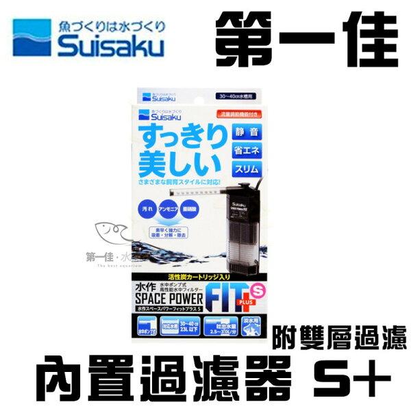 [第一佳水族寵物]日本Suisaku-水作〔F-3111〕內置過濾器S+(附雙層過濾)免運