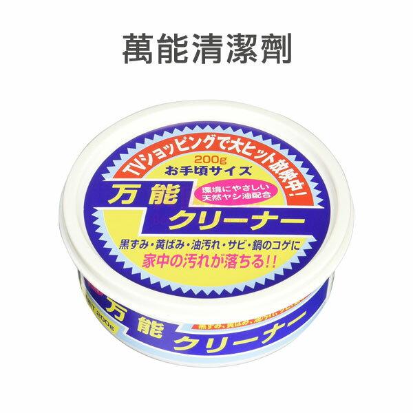 日本製 萬能清潔劑 去汙膏 日本除污 除油 排油煙機 流理臺 專用 200g【特價】§異國精品§